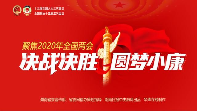决战决胜 圆梦小康----聚焦2020全国两会