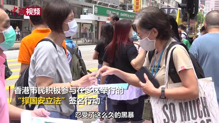 香港市民:乱够了!支持涉港国安法尽快落实