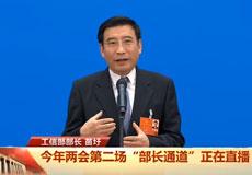 工信部部长苗圩:中国5G客户累计超3600万