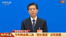 商务部部长钟山:聪明的外商一定不会放弃中国庞大的市场