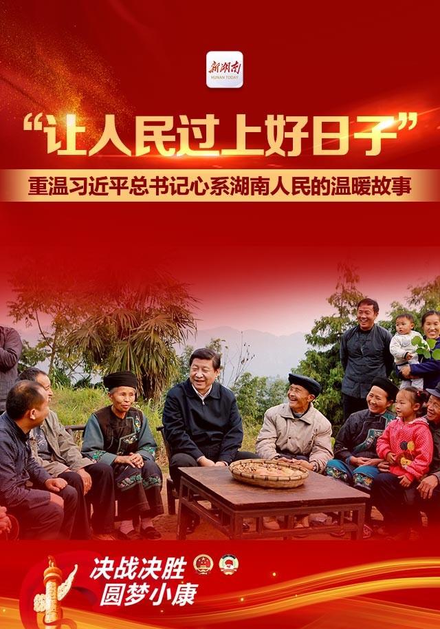 """""""让人民过上好日子""""一一重温习近平总书记心系湖南人民的温暖故事"""
