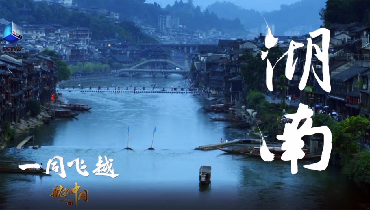 航拍中国——湖南