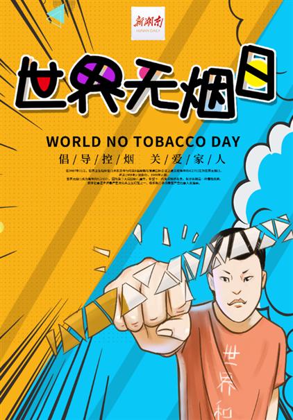 世界无烟日丨孩子:坚决别吸第一支烟!