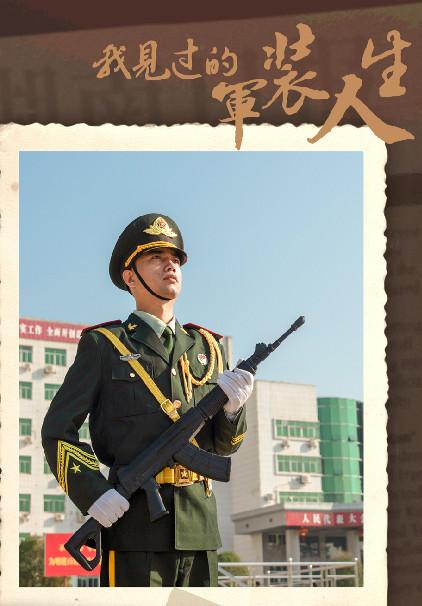 【创意海报】我是迷彩服,这是我见过的军装人生……