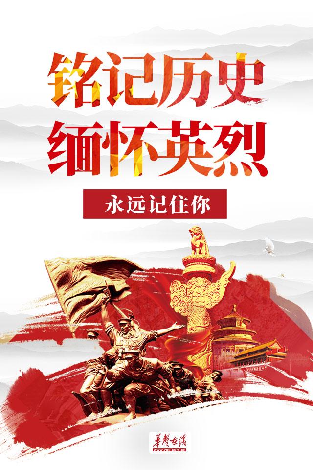 清明节|铭记历史,缅怀英烈