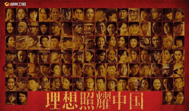 《理想照耀中國》:影視劇創作的極致表達