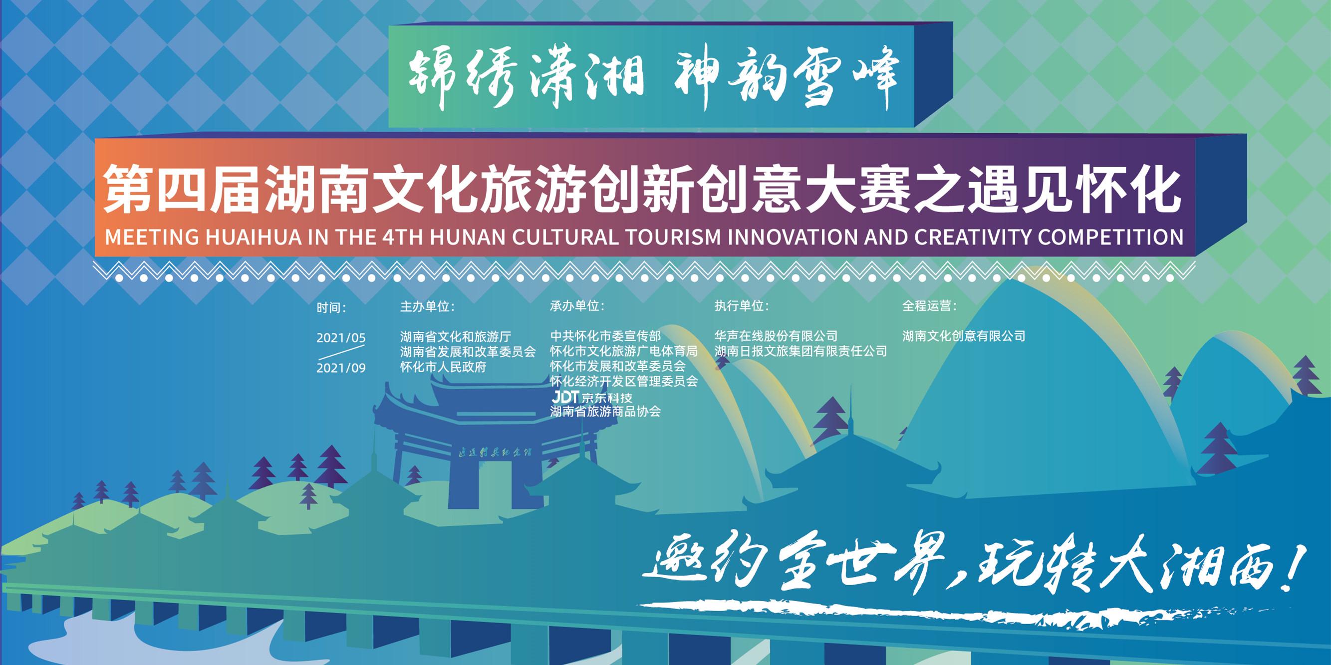 """第四届""""锦绣潇湘""""湖南文化旅游创新创意大赛之遇见怀化"""