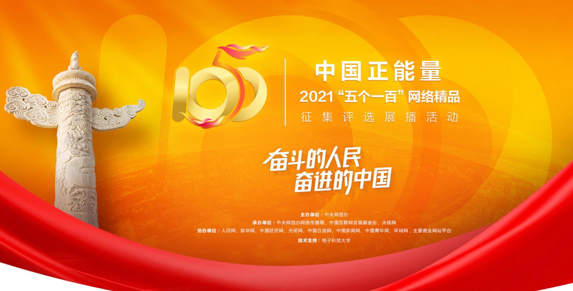 """中國正能量2021""""五個一百""""網絡精品征集評選展播活動"""