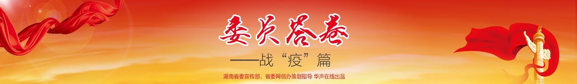 """委员答卷——战""""疫""""篇"""