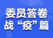【委员答卷——战疫篇】胡冬玲:坐着轮椅上战场