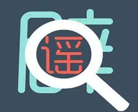 【辟谣侠盟】网传临武出现5例输入型阳性病例?谣言!