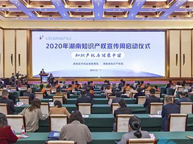 """湖南启动2020年知识产权宣传周 以""""知识产权与健康中国""""为主题"""