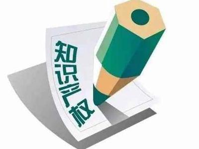 湖南发布知识产权保护十大典型案例