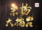 """一碗粉点燃烟火气——写在""""湖南米粉大擂台""""活动落幕之际"""
