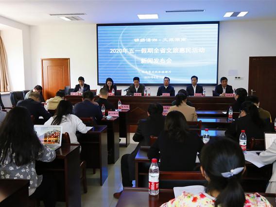 【网约湘游】请收下五一文旅大礼包!湖南推出600余场次惠民活动