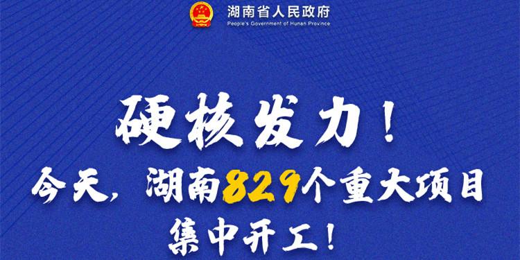 海报丨硬核发力!今天,湖南829个重大项目集中开工!