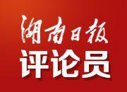 湖南日报评论员:让大项目支撑大发展