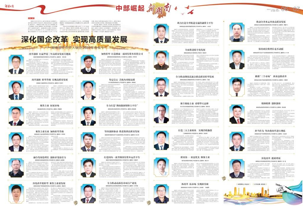 深化国企改革 实现高质量发展——湖南国企负责人纵论2020年怎么干