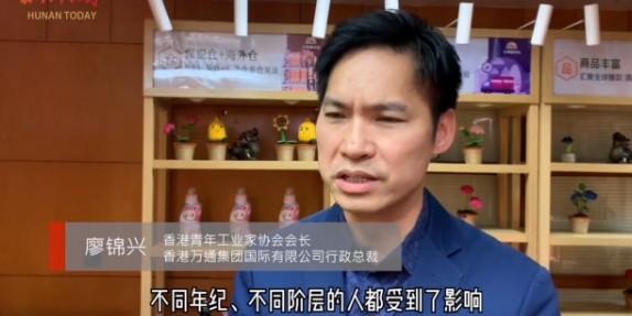 湘视频·目击香港| 香港青年工业家协会会长廖锦兴:希望搭建两地青年共同奋斗的桥梁