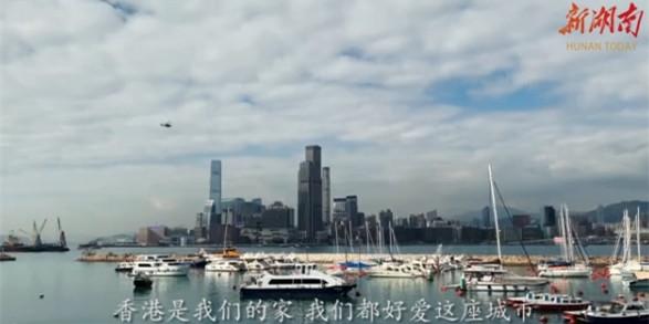 湘视频·目击香港 | 守护香港,有我,还有你