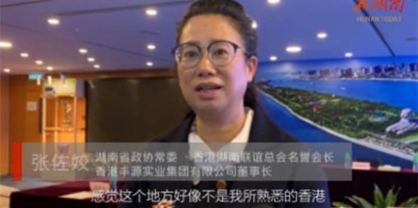 湘视频·目击香港|张佐姣:暴力破坏削弱香港的自豪感