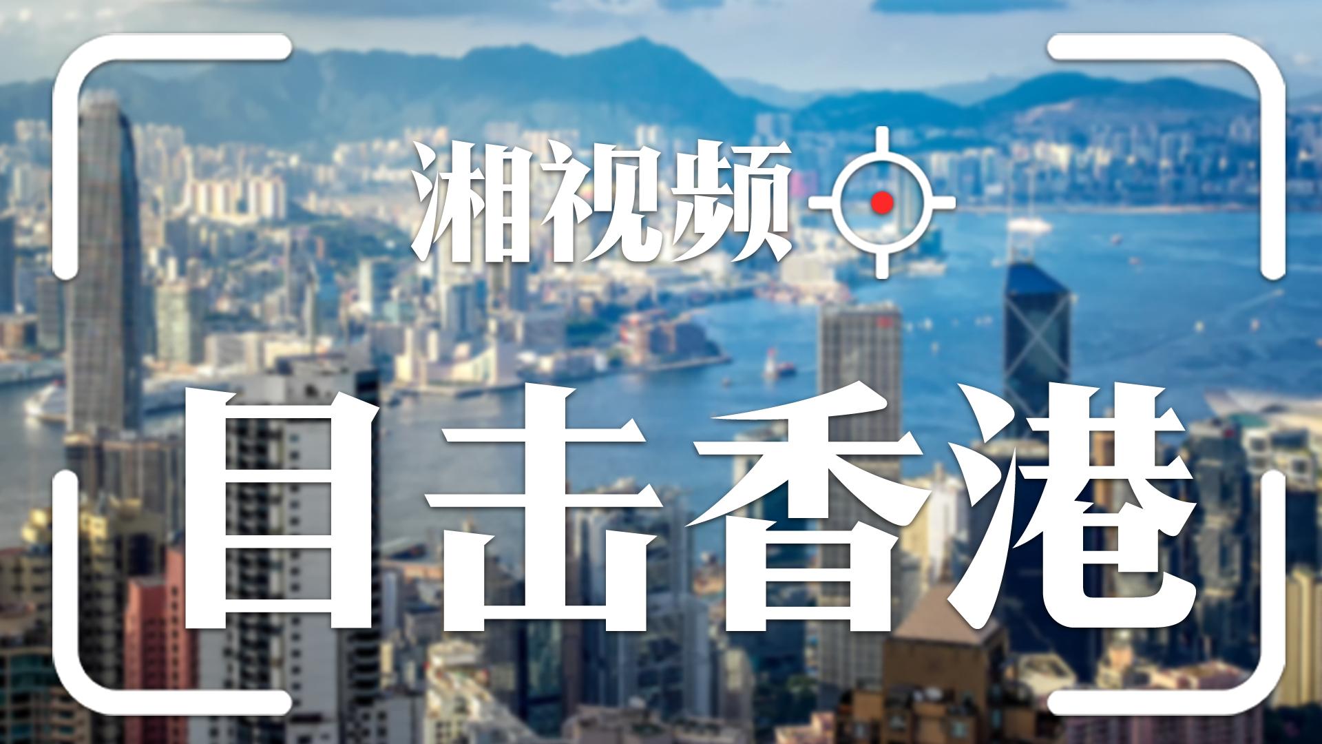 湘视频·目击香港丨警方回应本网记者:不担心被批评被误解