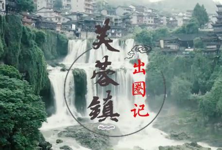 """视频丨芙蓉镇""""出圈""""记"""
