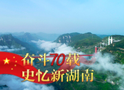 奋斗七十载 史忆新湖南丨2012·矮寨大桥通车:一桥飞架,当惊世界殊