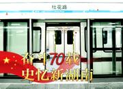 奋斗七十载 史忆新湖南|2014年·长沙首条地铁开通:大步迈入地铁时代