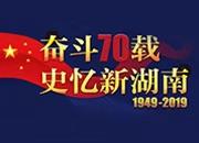 奋斗七十载 史忆新湖南|70年,70事,湖南这样谱就前行壮歌