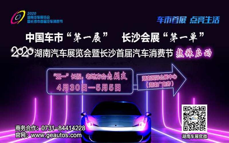 专题|2020湖南汽车展览会