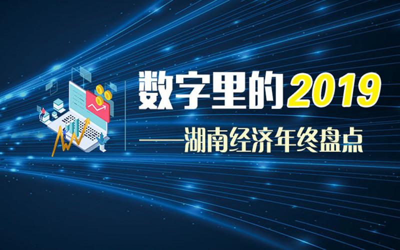 数字里的2019——湖南经济年终盘点