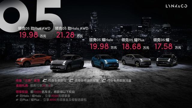 定义新豪华,极能运动SUV领克05高光上市!售价区间17.58—21.28万元