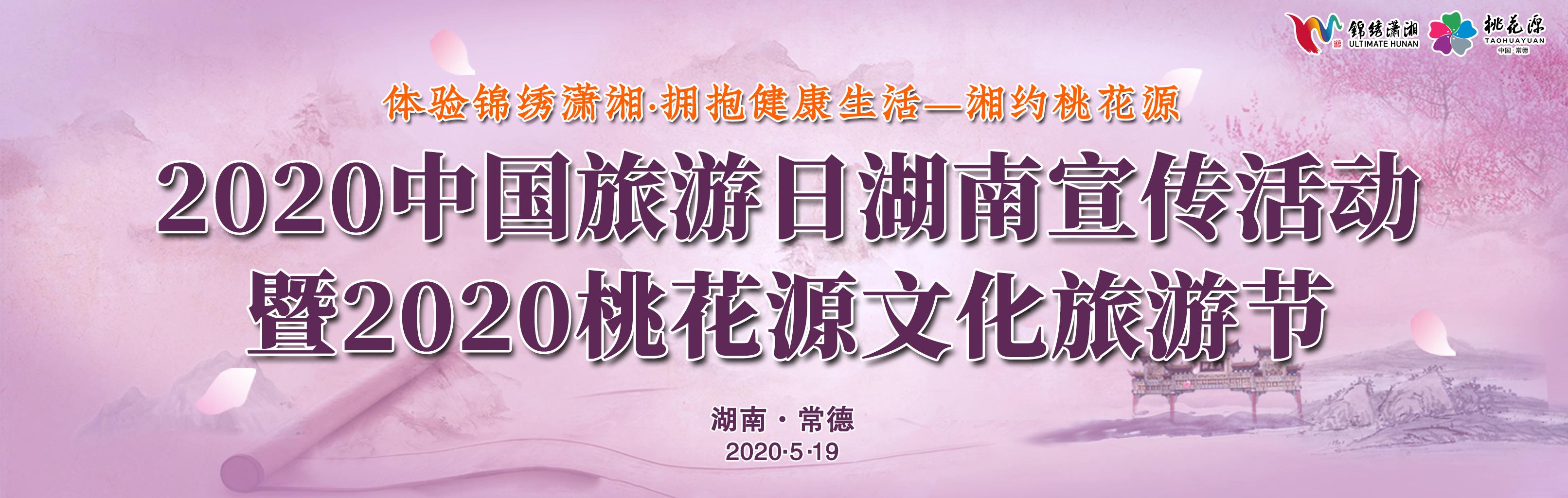 """华声直播>>""""湘""""约桃花源 共赏湖南文旅盛会"""