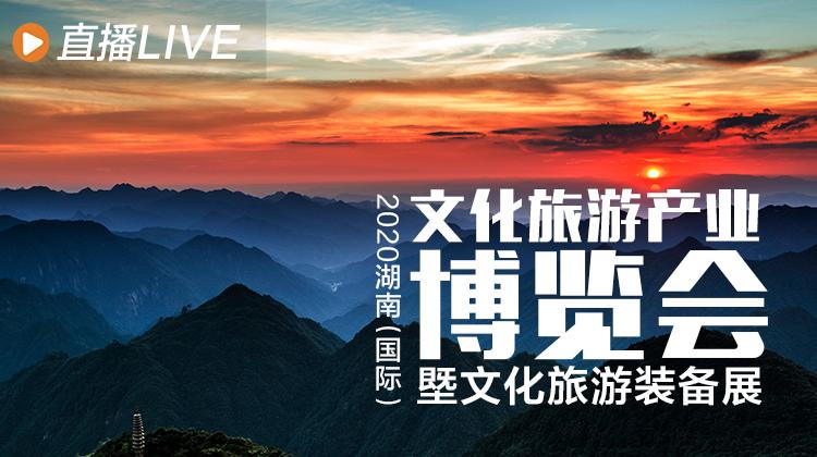 直播回顾>>2020湖南(国际)文化旅游产业博览会暨文化和旅游装备展新闻发布会