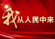 【我从人民中来】袁建良:为湖南经济社会发展提供金融支撑