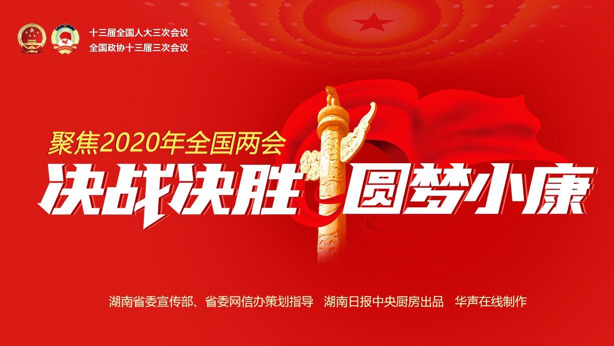 决战决胜 圆梦小康——聚焦2020年全国两会