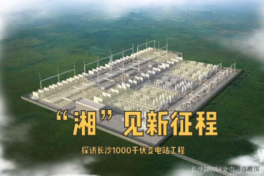 """【""""湘""""见新征程】新基建按下加速键 湖南电网将全面迈入特高压时代"""