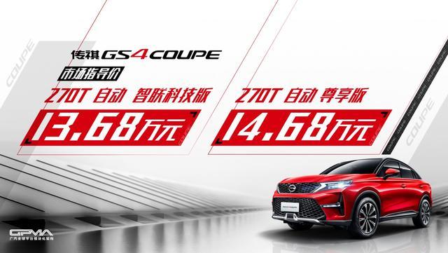 """心动!13.68万元起,传祺GS4 COUPE与你""""酷配""""!"""
