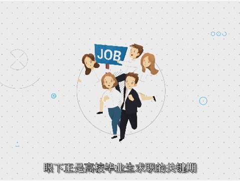 MG动画 | 校企合作助力湖南稳就业