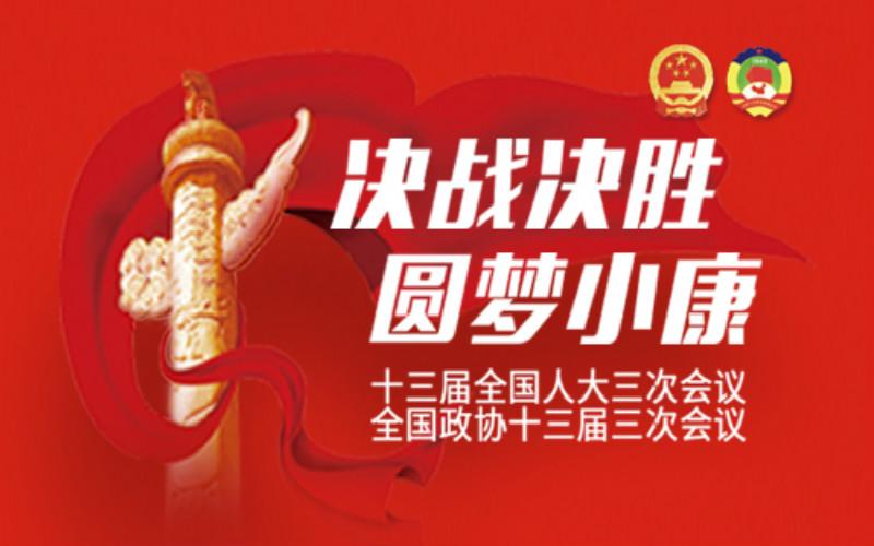 湖南代表团举行分组会议,杜家毫许达哲作讨论发言