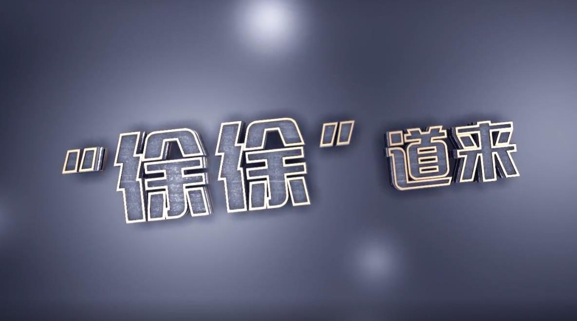 """""""徐徐""""道来·""""揭榜挂帅"""""""