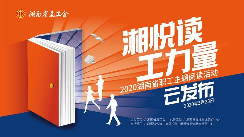"""直播回顾>>湘悦读•工力量2020年湖南省职工主题阅读活动""""云发布"""""""