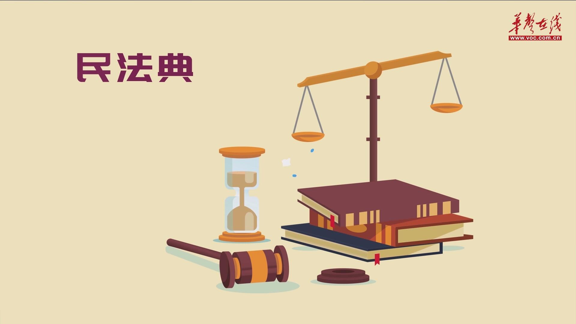 """【""""湘""""见新征程】民法典将如何影响你我"""