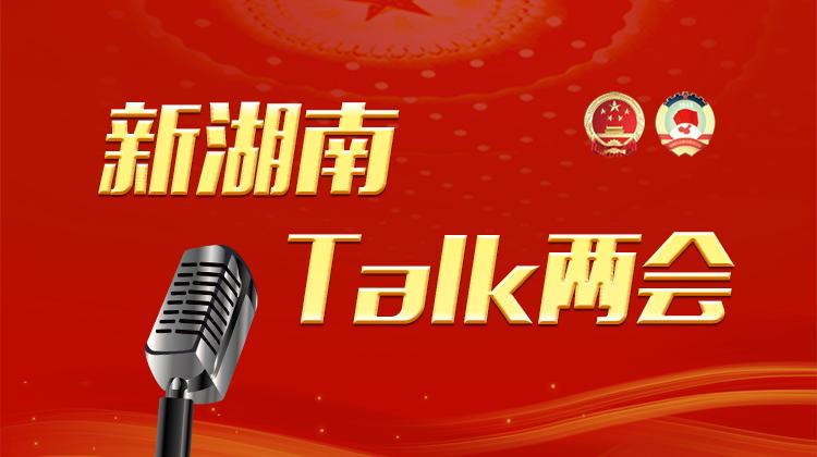 新湖南talk两会丨医务人员的付出,总书记都看到了