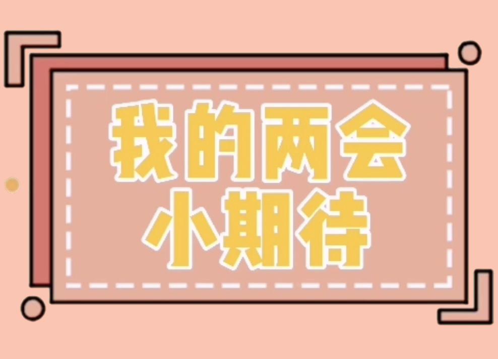 """""""我的两会小期待"""",全网征集ing!速来""""上墙""""!"""