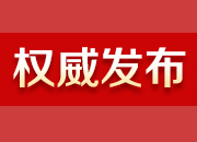 长沙公布城区省级示范性普通高中指标生计划,四大名校指标生共1440人