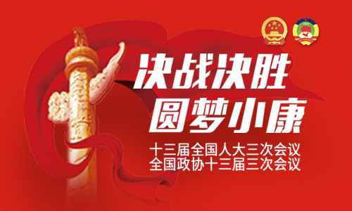 湖南代表团举行联组会议,杜家毫主持并讲话,许达哲出席