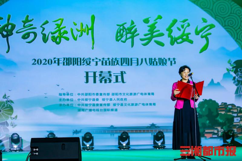 2020湖南邵阳绥宁苗族四月八姑娘节浓情启幕
