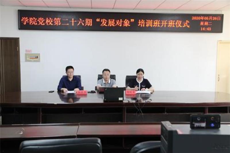 """湖南水电职院党校""""云""""上开班培训授课"""